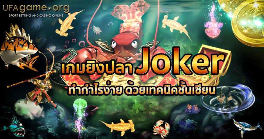 เกมยิงปลา Joker ยิงปลาออนไลน์